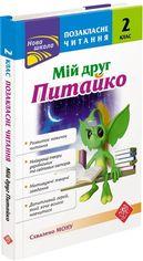 Позакласне читання. Мій друг Питайко. 2 клас от Book24