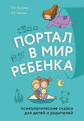 Портал в мир ребенка. Психологические сказки для детей и родителей от Book24