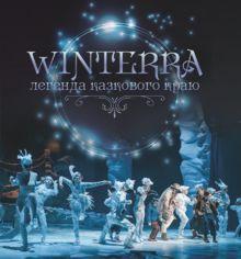 Акция на Winterra. Легенда казкового краю от Book24