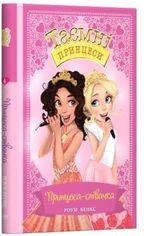Акция на Таємні принцеси. Книга 4. Принцеса-співачка от Book24