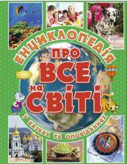 Акция на Енциклопедія про все на світі (зелена) от Book24