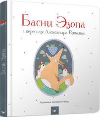 Акция на Басни Эзопа в пересказе Александра Виженко от Book24