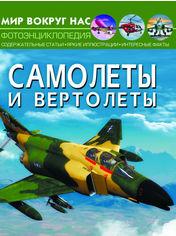 Мир вокруг нас. Самолеты и вертолеты. от Book24