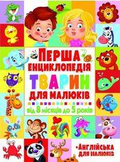Перша енциклопедія тварин для малюків. Від 8 місяців до 5 років от Book24