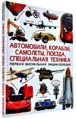 Первая визуальная энциклопедия. Автомобили, корабли, самолеты, поезда, специальная техника от Book24