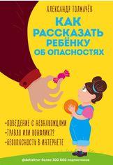 Как рассказать ребёнку об опасностях от Book24