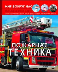 Мир вокруг нас. Пожарная техника от Book24