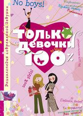 Только девочки. 100% от Book24