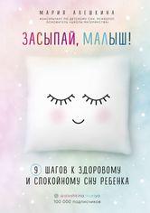 Акция на Засыпай, малыш! 9 шагов к здоровому и спокойному сну ребенка от Book24