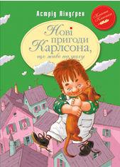 Акция на Нові пригоди Карлсона, що живе на даху : кн. 3 от Book24