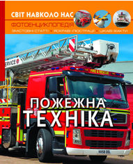Світ навколо нас. Пожежна техніка от Book24