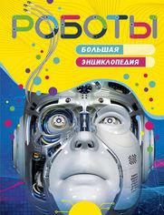 Роботы. Большая энциклопедия от Book24