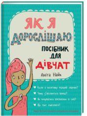 Акция на Як я дорослішаю. Посібник для дівчат от Book24