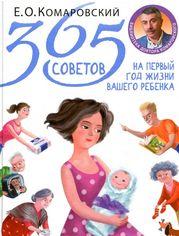 365 советов на первый год жизни Вашего ребёнка от Book24