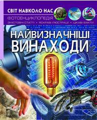 Світ навколо нас. Найвизначніші винаходи. от Book24