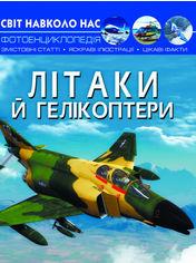 Світ навколо нас. Літаки й гелікоптери. от Book24