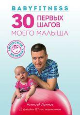 Babyfitness. 30 первых шагов моего малыша от Book24