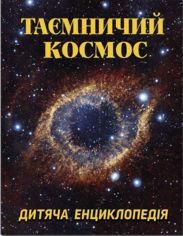 Таємничий космос. Дитяча енциклопедія от Book24