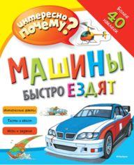 Машины быстро ездят (с наклейками) от Book24