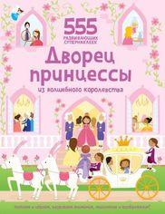 Дворец принцессы из волшебного королевства от Book24