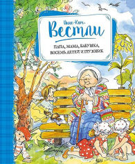 Акция на Папа, мама, бабушка, восемь детей и грузовик от Book24