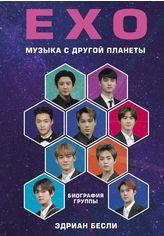 Акция на EXO. Музыка с другой планеты. Биография группы от Book24