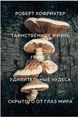 Акция на Таинственная жизнь грибов. Удивительные чудеса скрытого от глаз мира от Book24