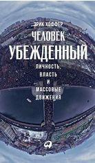 Акция на Человек убежденный: Личность, власть и массовые движения от Book24