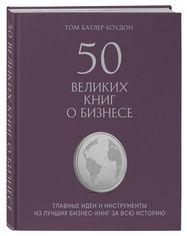 50 великих книг о бизнесе от Book24