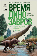Акция на Время динозавров: Новая история древних ящеров от Book24