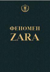Акция на Феномен ZARA от Book24