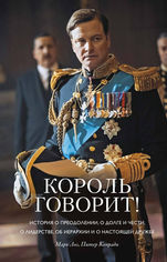 Акция на Король говорит! История о преодолении, о долге и чести, о лидерстве, об иерархии и о настоящей дружбе от Book24