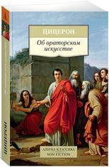 Об ораторском искусстве от Book24