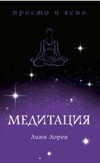 Медитация от Book24