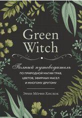 Акция на Green Witch. Полный путеводитель по природной магии трав, цветов, эфирных масел и многому другому от Book24