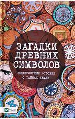 Загадки древних символов. Невероятные истории о тайнах земли от Book24