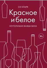Красное & Белое от Book24