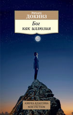 Бог как иллюзия от Book24