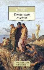 Генеалогия морали от Book24