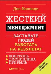 Акция на Жесткий менеджмент: Заставьте людей работать на результат от Book24