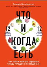Акция на Что и когда есть. Как найти золотую середину между голодом и перееданием от Book24