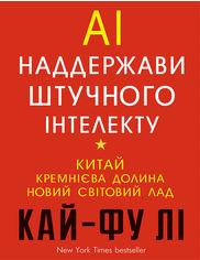 Акция на AI. Наддержави штучного інтелекту от Book24
