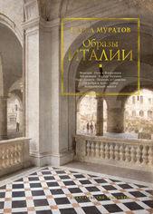 Образы Италии от Book24
