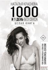 Акция на 1000 и 1 день без секса. Белая книга. Чем занималась я, пока вы занимались сексом от Book24