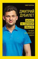 Акция на Дмитрий Дубилет. Бизнес на здравом смысле. 50 идей, как добиться своего от Book24