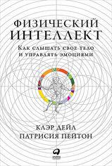 Акция на Физический интеллект: Как слышать свое тело и управлять эмоциями от Book24