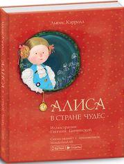 Акция на Алиса в стране чудес от Book24