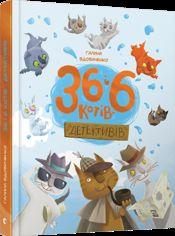 Акция на 36 і 6 котів-детективів от Book24