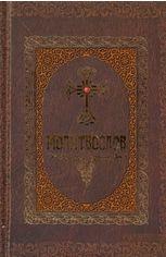 Молитвослов от Book24
