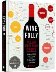 Wine Folly. Усе, що треба знати про вино о�